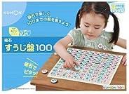 KUMON 公文 儿童认知数字教育玩具数字1-100磁石贴 JB-25