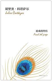 游戏的终结(马尔克斯的文学偶像、拉美文学巨匠科塔萨尔经典代表作!) (科塔萨尔作品精选 5)