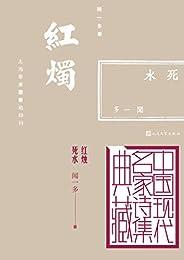 紅燭 死水(收錄聞一多首部詩集《紅燭》,及《死水》;內容完整,保留民國時期語言風格及用字習慣;對初版本中的注釋全部留用) (中國現代名家詩集典藏)