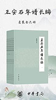 王安石年谱长编(全6册) (中华书局出品)