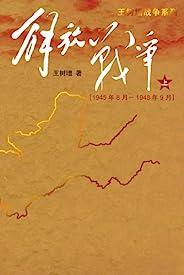 解放战争(上)(1945年8月-1948年9月)(畅销十年的纪实战争作品;荣获三大图书奖的优质读本;纪念建国70周年) (王树增战争系列 2)