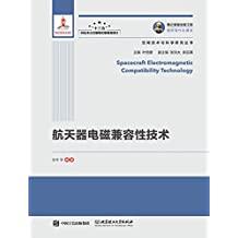 航天器电磁兼容性技术