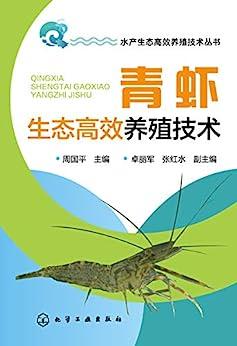 """""""青虾生态高效养殖技术"""",作者:[周国平, 卓丽军, 张红水]"""