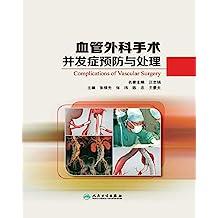 血管外科手术并发症预防与处理