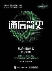 通信簡史:從遺傳編碼到量子信息(知名通信專家、科普作家楊義先教授新作,追溯38億年的通信發展史,探索未來通信發展方向)