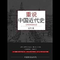 重说中国近代史(还原一段被扭曲的历史,挖掘国人今日问题之根源——带你走进人大热门选修课的课堂,中国近代史竟然变得如此精彩…