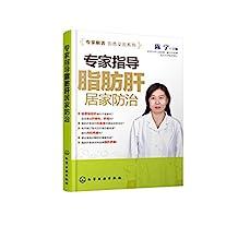 专家指导脂肪肝居家防治 (专家解答医患交流系列)