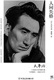 人间失格 (日本文学必读经典:人间失格+罗生门+我是猫+汤岛之恋(套装4册) 1)