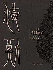 """《波斯笔记(上下册)》【三联出品!继《我们的中国》之后,李零教授用""""我们""""的眼光审视古代中亚和世界历史,精彩图文再现波斯余晖!】"""