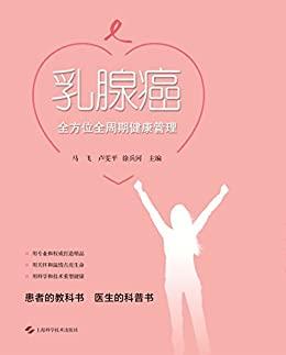 """""""乳腺癌全方位全周期健康管理"""",作者:[马飞, 卢雯平, 徐兵河]"""