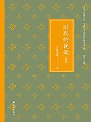 遲到的挽歌 (文學共同體書系·中國當代多民族經典作家文庫)