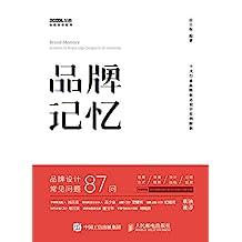 品牌记忆——十大行业品牌标志设计案例解析