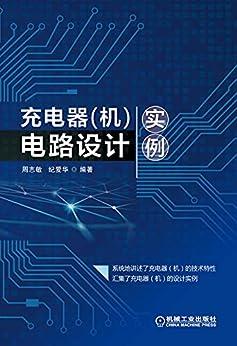 """""""充电器(机)电路设计实例"""",作者:[周志敏, 纪爱华]"""