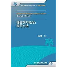 语言学方法论:描写方法 (全国高等学校外语教师丛书)