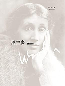 """""""奥兰多 (伍尔夫文集)"""",作者:[弗吉尼亚·伍尔夫(Virginia Woolf), 戴虹, 任一鸣]"""