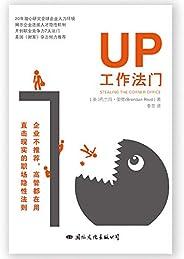 """UP工作法门(升职是设计出来的!高管都在用的职场竞争隐形法则,美国""""财富""""杂志强力推荐!) (如何拥有更好的生活套装 3)"""