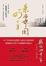 """亲历中国四十年(四十位外国人深度参与改革开放的故事;一部真实、立体、全面的改革开放史记;入选""""十三五""""国家重点图书出版规划(增补项目)) (我的四十年)"""