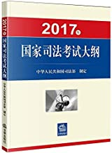 (2017年)国家司法考试大纲