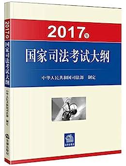 """""""(2017年)国家司法考试大纲"""",作者:[中华人民共和国司法部]"""
