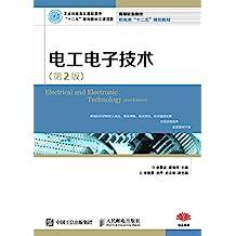 电工电子技术(第2版)(电工技术 电子技术)