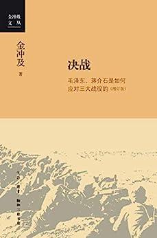 """""""决战:毛泽东、蒋介石是如何应对三大战役的"""",作者:[金冲及著]"""