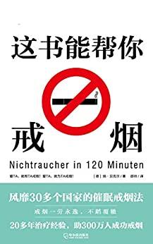 """""""这书能帮你戒烟 (风靡30多个国家的催眠戒烟法!助300万人成功戒烟)"""",作者:[扬·贝克尔, 邵帅]"""