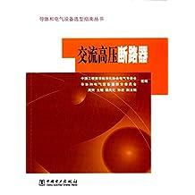 交流高压断路器 (导体和电气设备选型指南丛书)