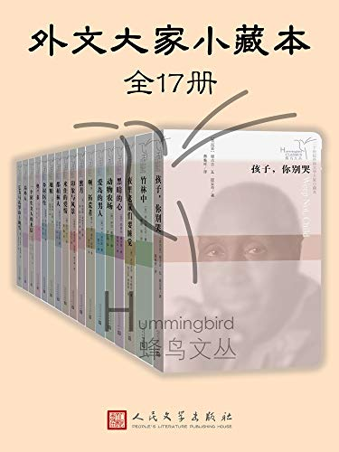 外文大家小藏本(全17册)