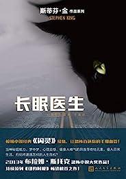 长眠医生(《闪灵》续篇,2013年布拉姆·斯托克恐怖小说大奖作品) (斯蒂芬·金作品系列)