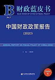 中国财政政策报告(2020) (财政蓝皮书)