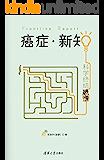 癌症·新知:科学终结恐慌(中国科普作家协会优秀科普作品金奖) (菠萝解密癌症 4)