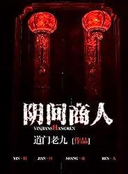 阴间商人01(全网流量破30亿!火星小说畅销NO.1!阴物商人张九麟,为你解读一件件古董背后的神秘历史!)