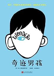 奇迹男孩(连续超过120周蝉联《纽约时报》童书排行榜榜首,同名高口碑电影原著小说)