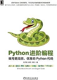 Python进阶编程 编写更高效、优雅的Python代码(资深Python专家撰写,陈斌、史海峰、李道兵等15位专家力荐,结合源码讲解语法和高级知识,给出编码风格建议)