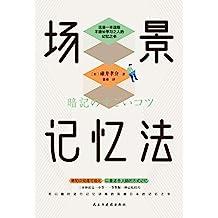 场景记忆法【风靡日本的高效记忆之书!日本记忆大师教你如何避免无效记忆,3分钟读完1小节,1节掌握1种技巧!】