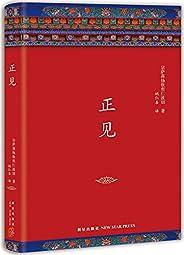 正见(李连杰、胡因梦作序推荐,一部值得终生阅读的佛学经典!只要人的心里有不安全感存在,就一定会有信仰。) (宗萨佛学经典 1)
