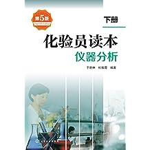 化验员读本(下册):仪器分析·第五版