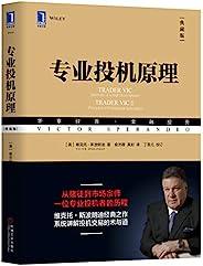 专业投机原理(典藏版) (华章经典·金融投资)