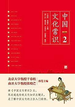 """""""中国文化常识2(遴选传统文化知识关键点,一本了解中国文化的微型百科)"""",作者:[干春松  张晓芒]"""