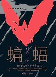 蝙蝠(電影《天下無賊》原著小說) (走向世界的中國作家文庫)