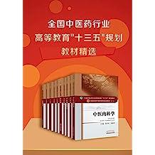 """全国中医药行业高等教育""""十三五""""规划教材精选(套装共十册)"""