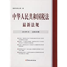 中华人民共和国税法最新法规(2014年1月·总第204期)
