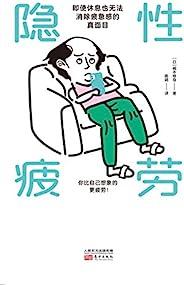 """隐性疲劳:即使休息也无法消除疲惫感的真面目(会""""过劳死""""的动物只有人类!疲劳与发热、疼痛并称为身体的""""三大生物预警"""",一本书教你认清疲劳真相、正确对抗疲劳。)"""