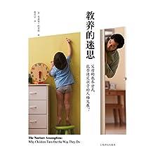 教养的迷思:父母的教养方式能否决定孩子的人格发展?【极富争议的十大心理学研究之一,地球上每一个父母都应该看的儿童心理学书,做不焦虑的父母!】