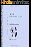 复活(译文名著精选)(上海译文出品!托尔斯泰用心血写就的巅峰巨作,影响一代中国人的心灵史诗)