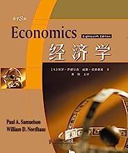 經濟學(第18版)(兩位諾貝爾獎得主的傾心力作,學習經濟學的必讀經典)