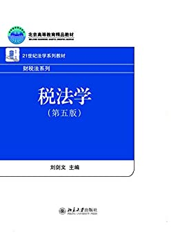 """""""税法学(第五版)"""",作者:[刘剑文]"""