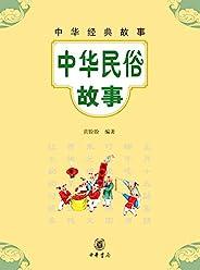 中华民俗故事--中华经典故事 (中华书局出品)