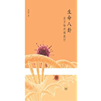 生命八卦:在萬物內部旅行 (三聯生活周刊文叢)