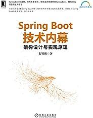 Spring Boot技术内幕:架构设计与实现原理 (源码分析系统)